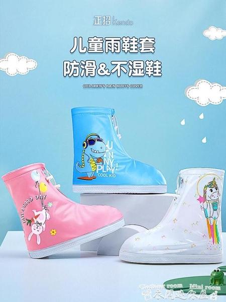 雨鞋套兒童雨鞋套加厚耐磨防滑套鞋男女童下雨防水小雨靴透明鞋子套雨鞋 迷你屋