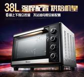 電烤箱 電烤箱家用多功能38L大容量烘焙上下獨立控溫熱風烤叉igo 俏腳丫