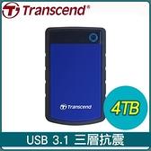 【南紡購物中心】Transcend 創見 SJ25H3B 4TB USB3.1 2.5吋 軍規級抗震外接硬碟《藍》