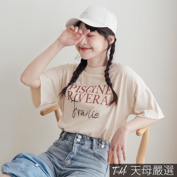 天母嚴選 簡約風英文印字短袖T恤(共三色)