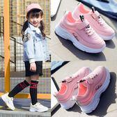 2018新款兒童運動鞋韓版休閒女童老爹鞋子小白鞋 LQ2360『夢幻家居』