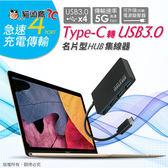 【貓頭鷹3C】Type-C 轉 USB3.0 名片型 4埠HUB集線器(T302)[TT-HUB-T302]