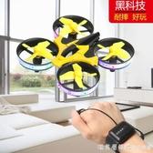 手勢感應迷你無人機四軸飛行器小型懸浮遙控飛機兒童玩具男孩禮物 漾美眉韓衣