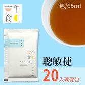 [一午一食] 聰敏捷滴雞精 20入環保包 (65ml/1入)