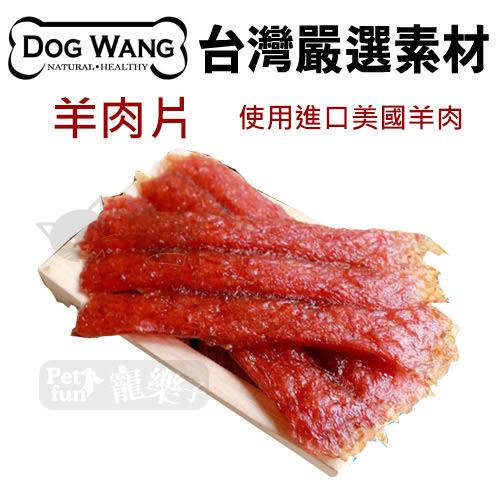 [寵樂子]《DOGWANG》真食愛犬肉零食-羊肉片/狗零食
