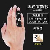 手套 籃球護指AQ護指繃帶護手套護手指運動護指關節護具籃球裝備護指套 全館免運折上折