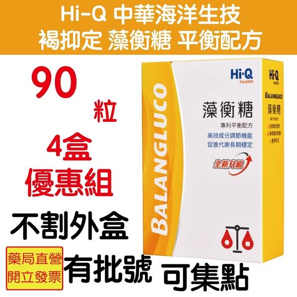 原廠公司貨 有序號 (4盒組) Hi-Q 藻衡糖 平衡配方(90粒/盒) 中華海洋生技 褐抑定 元氣健康館
