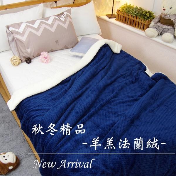 法蘭絨x羊羔絨毯 -蜂巢保暖毯-【深海藍】立體蜂巢設計、極致保暖、懶人毯