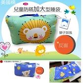 ZOO系列『獅子與我』幸福篇 *╮☆日本防瞞抗菌/美國棉/兒童專用↗加大型兩用被睡袋