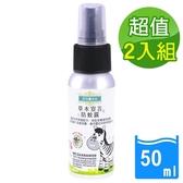 【草本宣言】防蚊露-50ML (2件組)