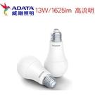 威剛13W LED第三代球泡 白光1625lm高流明 E27燈座/燈泡 全電壓