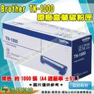 Brother TN-1000 黑 原廠...