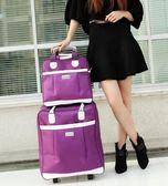拉桿旅行包女大容量手提短途旅游手拎拉包子母登機防水出差行李袋