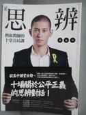 【書寶二手書T8/社會_NJB】思辨-熱血教師的十堂公民課_黃益中
