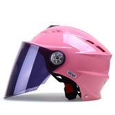 電動摩托車頭盔女夏季防紫外線輕便式