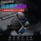 Baseus倍思 火車頭車用藍芽MP3充...