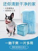 (超夯免運)狗尿片100片除臭大小狗尿墊尿布泰迪尿不濕寵物尿片狗狗用