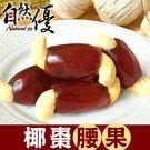 椰棗腰果150g 自然優 日華好物...