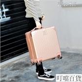 行李箱女18寸輕便登機箱20密碼箱韓版小清新旅行箱網紅小型拉桿箱YYJ 叮噹百貨
