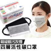 【團購world】多件優惠 四層口罩 50片1盒 非獨立包裝 一次性口罩 拋棄式口罩