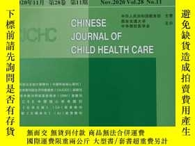 二手書博民逛書店中國兒童保健雜誌罕見2020年 11月 第28卷 第11期 郵發代號:52-180Y234002