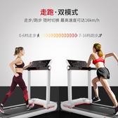 跑步機 美國JOROTO跑步機家用款機小型靜音全摺疊迷你健身器材iw8 夢藝家