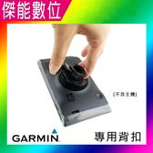 Garmin 背扣 背夾 GARMIN 副廠 導航固定座 背扣 背夾 適用Drive 51 DriveSmart 50 51 61 nuvi 57 42 52 51