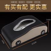 車載紙巾盒汽車紙巾盒車內用品抽紙盒掛遮陽板椅背創意多功能掛式