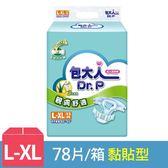 包大人 成人紙尿褲-親膚舒適 L-XL號 (13片x6包/箱)-箱購