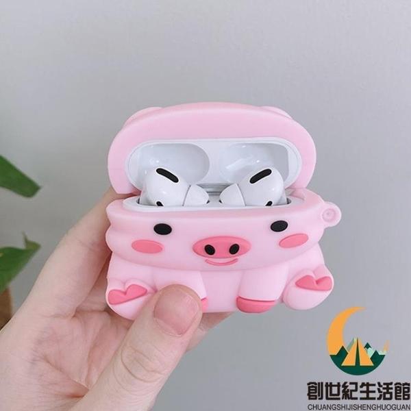 可愛卡通小豬AirPodsPro3蘋果藍牙耳機保護套airpod立體airpods盒ipods2硅膠軟殼pro【創世紀生活館】