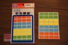 [華麗牌] WL-2075彩色標籤-混色