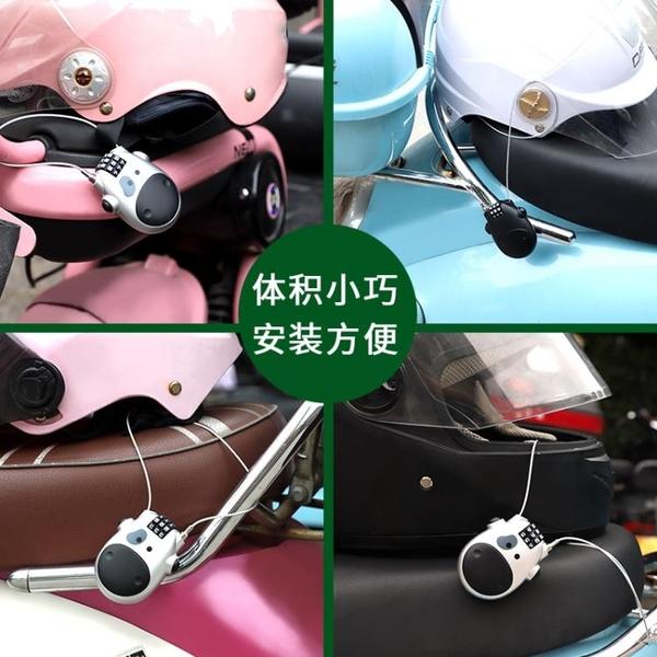 摩托車頭盔鎖通用電動車頭盔密碼鎖鋼絲鎖防盜鎖奶牛頭盔鎖固定 格蘭小鋪