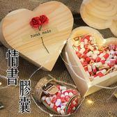 告白爆炸膠囊情書藥丸520-表白小紙條浪漫情侶創意愛心禮品