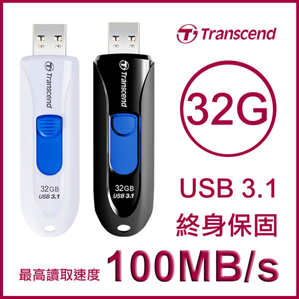 Transcend 創見 USB3.1 32GB JetFlash790 隨身碟