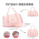 旅行包大容量女健身包輕便行李袋可套拉桿箱旅行袋手提短途行李包 一米陽光