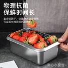 316不銹鋼保鮮盒 食品級超大容量冰箱專用冷凍收納水果便當盒便攜 育心館