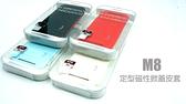 【限量出清】HTC M8 星光紋定型磁扣掀蓋皮套
