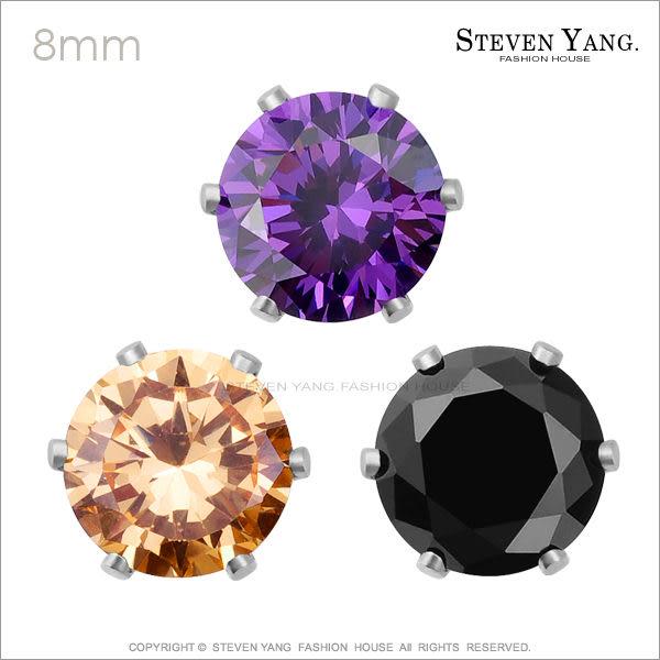 耳環STEVEN YANG西德鋼飾「魅力無限」抗過敏鋼耳針 玩色繽紛系列 8mm*一對價格*畢業禮物