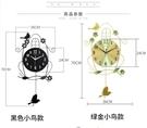 鐘表客廳掛鐘家用個性創意掛表小鳥石英鐘時尚電子鐘臥室靜音時鐘ATF 艾瑞斯居家生活
