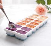 【全館】82折家用硅膠冰塊模具冰塊盒制冰盒創意做雪糕硅膠凍帶蓋制冰模凍冰格中秋佳節