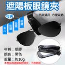 攝彩@遮陽板眼鏡夾 太陽眼鏡夾 車內遮陽板收納 S型墨鏡夾 車用多功能固定夾 汽車用品 汽車精品