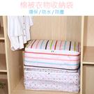 PEVA棉被衣物收納袋(不挑花色) T6731