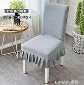 針織椅子套家用彈力連體餐椅墊套裝簡約酒店凳子套餐桌椅子套罩通用 樂活生活館