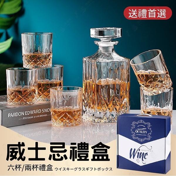 【威士忌杯精美禮盒】玻璃酒杯 玻璃酒瓶 醒酒瓶 水晶玻璃 酒瓶 酒杯【AAA6622】預購
