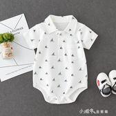 嬰兒連身衣夏季衣服短袖純棉包屁衣寶寶三角哈衣6-9個月 小確幸生活館