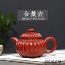 大號合菱紫砂壺原礦大紅袍純手工制作茶壺茶...