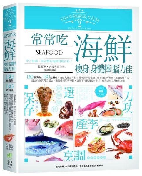 廚房大百科2:常常吃海鮮,瘦身、身體棒、腦力佳