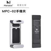 Marsace 馬小路 MPC-02 鋁鎂合金 手機夾 堅固耐用 縮時 外拍 補拍 總代理公司貨 德寶光學