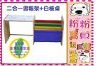 *粉粉寶貝玩具*書報收納白板桌 原色~外銷商品~超限量~售完為止