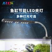魚缸夾燈迷你水草燈水族燈小魚缸節能LED燈 水族箱魚缸燈XW  一件免運